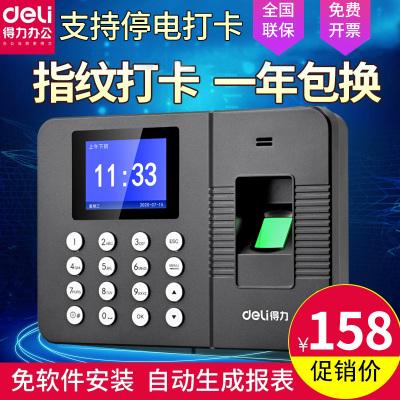得力deli考勤機指紋打卡機 免軟件打卡機指紋機上下班打卡機3960z