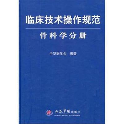 臨床技術操作規范 骨科學分冊中華醫學會9787509147665人民軍醫出版社