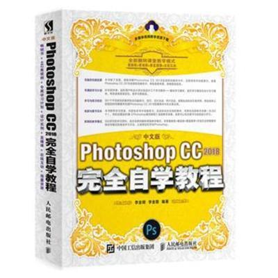 正版書籍 中文版Photoshop CC 2018完全自學教程 9787115500656 人民郵電出
