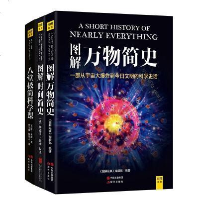 圖解時間簡史+圖解萬物簡史+八堂極簡科學課(套裝3冊)