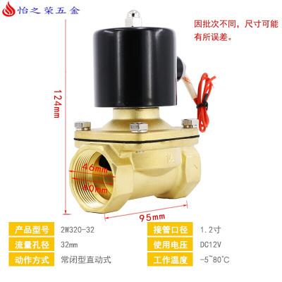 常閉電磁閥水閥電子閥氣閥220v氣動電控開關閥12v線圈24v電磁電閥 銅線常閉1.2寸=DN32DC12V