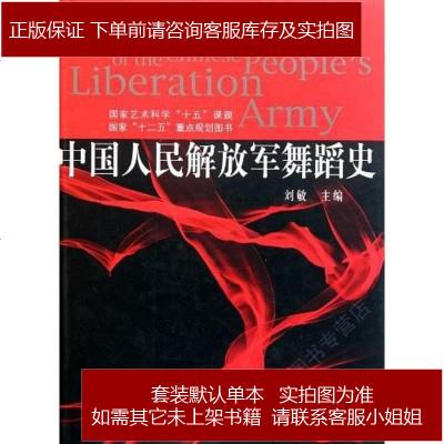 中國人民解放軍舞蹈史 劉敏 編 9787503323263