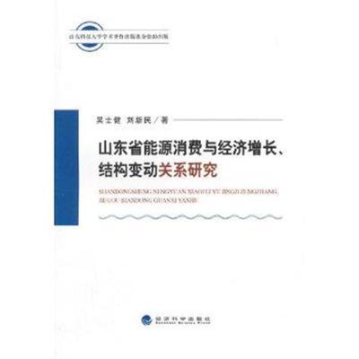 正版書籍 山東省能源消費與經濟增長、結構變動關系研究 9787514151220 經