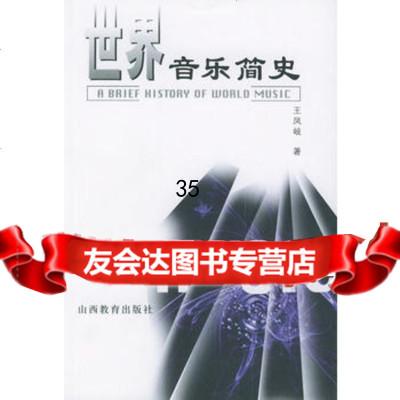 世界音樂簡史王鳳岐97844020770山西教育出版社 9787544020770