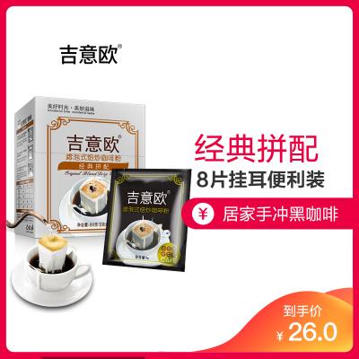 【2件5折】吉意欧经典滤泡式挂耳咖啡粉8g*8片/盒
