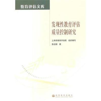 正版書籍 發現性教育評估質量控制研究 9787040328332 高等教育出版社