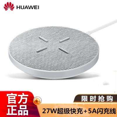 华为原装27W超级快充无线充电器P30Pro Mate20promate30/Pro荣耀V30pro手机27W无线快充