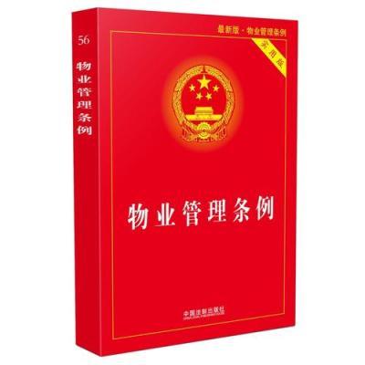 物業管理條例實用版(最新版)