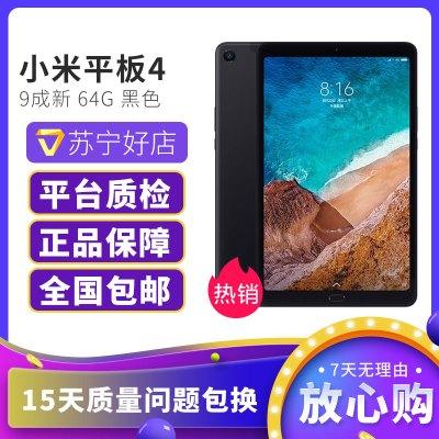 【二手9新】[MI]小米平板4 8英寸 WiFi版 64G 黑色 全網通智能安卓平板電腦四代家用孩子學習機