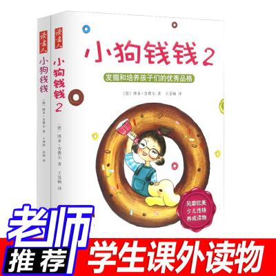正版書小狗錢錢2冊財富啟蒙金融讀物3-6-8-12歲學生課外書兒童學生