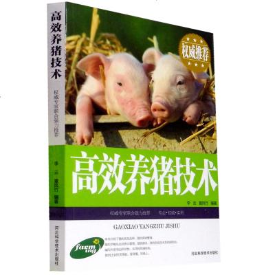正版包邮 养猪技术 养猪的技巧猪病防治书籍 猪病学家畜养殖农村养殖读物书籍图文版科学致富养殖农村安全生产农业技术提