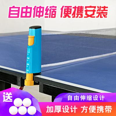 便攜式乒乓球網送5球 便攜式加厚乒乓球桌網架自由伸縮含網 乒乓球網架通用