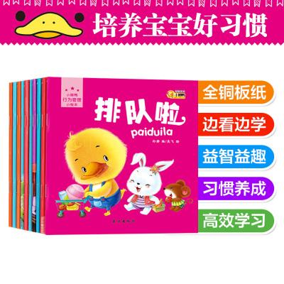 小腳鴨行為管理小繪本全10冊 1-2-3歲親子共讀早教啟蒙認知圖書 啟蒙繪本培養孩子生活好習慣故事讀物書籍