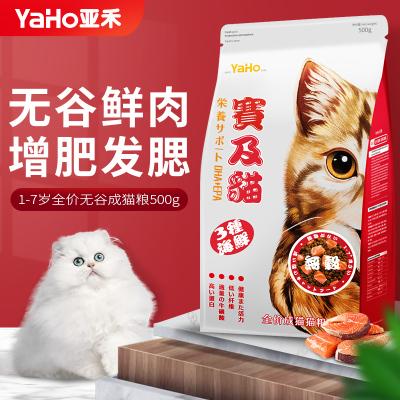YaHo/亞禾 貓糧成貓3斤 無谷糧65%肉類 英短增肥發腮深海魚味 成貓