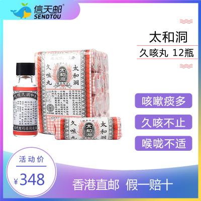 【12瓶裝】香港直郵 利喉 太和洞 久咳丸60粒 瓶裝其他5 甘草