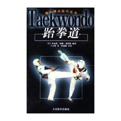 正版书籍 海外搏击技巧丛书:跆拳道 9787500928522 人民体育出版社