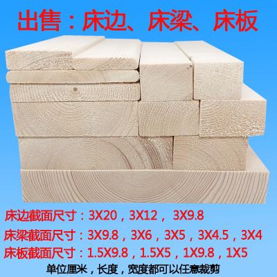 實木床子床邊木條1.8米1.5松木排骨架方料床橫梁橫條床板支撐龍骨 其他 3cmX5cmX長174cm 無毛刺 長度可裁