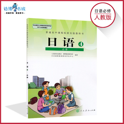 高中日語書必修4人教版 高中課本教材教科書 日語必修四 人民教育出版社 全新正版