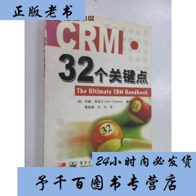 【正版老書】CRM.32個關鍵點