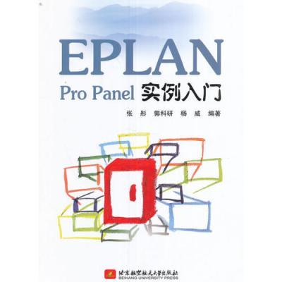 EPLAN Pro Panel實例入門