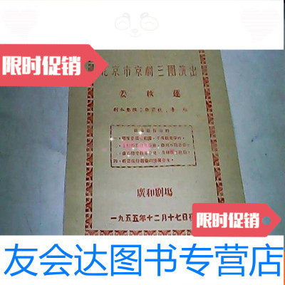【二手9成新】北京市京劇三團演出(姜秋蓮百草山)1955年12月17日節目單 9783307071896