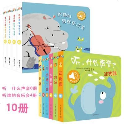 10册听什么声音+听谁的音乐会原声触摸发声书有声读物幼儿早教 0-1-2-3岁宝宝点读认知发声书 婴儿启蒙绘本撕不烂