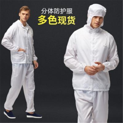 防塵防塵服防靜電凈化服分體套裝連體服男女白色連帽上衣+褲子XL碼