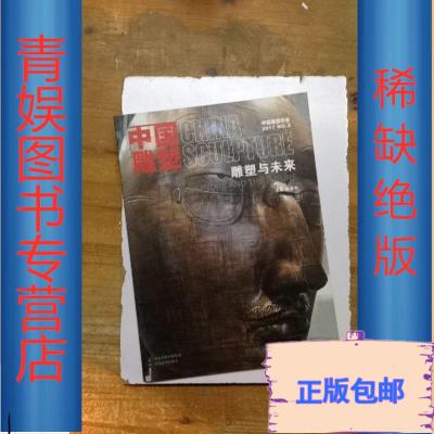 【正版九成新】中国雕塑 2017 3