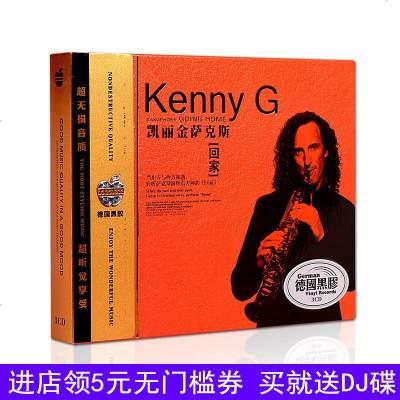0819汽车载CD轻音乐光盘 Kenny G凯丽金萨克斯 回家CD黑胶碟无损唱片