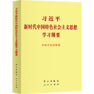 習近平新時代中國特色社會主義思想學習綱要(小字本) 中央宣傳部 著 社科 文軒網