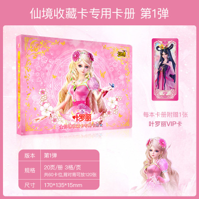 卡游精灵梦叶罗丽卡片公主收藏卡册女孩玩具动漫游戏儿童卡牌全套 叶罗丽仙境灵犀卡 10包 收藏册