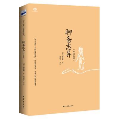 聊斋志异(中国古代灵异与志怪小说的集大成者,收录近500篇知名小说)