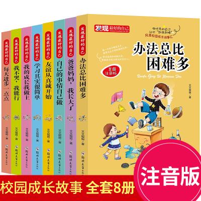 全套8冊注音版做最好的自己兒童故事書 二三四五六年級小學生課外閱讀書籍 7-8-9-10周歲兒童文學讀物圖書兒童書籍