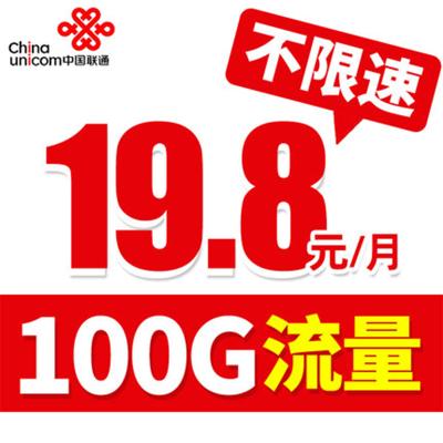 中国联通手机卡流量卡上网卡电话卡手机100G不限速不限制软件流量全国通用0月租免费手机卡日租卡可随意更换设备