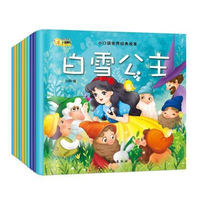 口袋世界經典故事(10冊) 孫靜 著 其它兒童讀物少兒 新華書店正版圖書籍