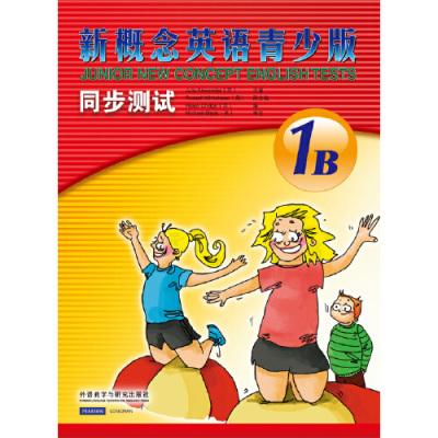 新概念英語青少版同步測試(1B)(配CD)