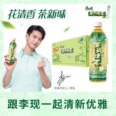康师傅 茉莉清茶500ml*15瓶 整箱 茶饮料(新老包装交替发货)