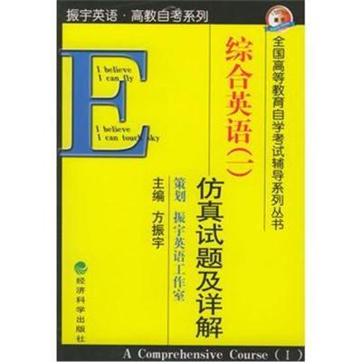 全新正版 全國高等教育自學考試輔導系列叢書——綜合英語(一)仿真試題及詳
