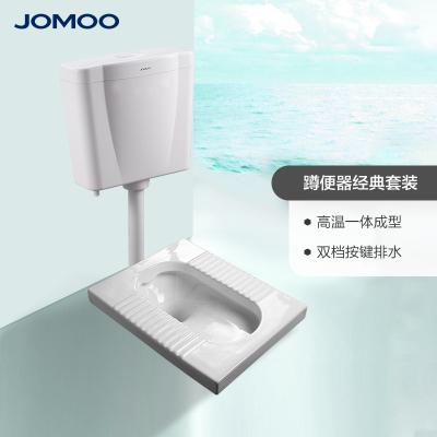 JOMOO九牧 蹲便器水箱套裝衛浴整套蹲坑蹲廁便池前排水防臭大便器14095