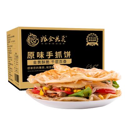 周杰倫代言品牌糧全其美手抓餅 面餅20片原味早餐家庭裝臺灣明星款速食煎餅