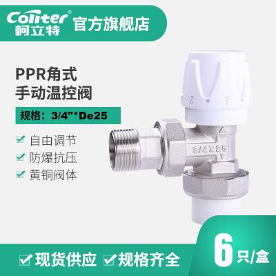柯立特coliter PPR角式手动温控阀 暖气片散热器专用 6只/盒