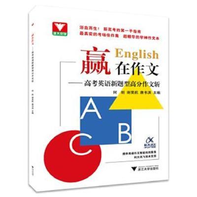 正版書籍 贏在作文——高考英語新題型高分作文斬 9787308178419 浙江大學