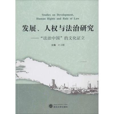 正版 发展、人权与法治研究 无 武汉大学出版社 9787307127074 书籍