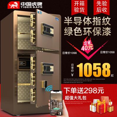 虎牌保險柜家用大型80CM1米1.2米1.5米1.8米單雙開門辦公指紋密碼保險箱全鋼防盜
