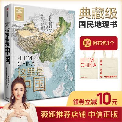 這里是中國典藏版正版  這就是中國 星球研究所 著 人民網中國青藏高原研究會聯合出品 中信正版書