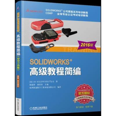 SOLIDWORKS 高級教程簡編(2016版)