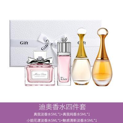 (Dior)迪奧香水小樣套裝 定制禮盒 情人節禮物節日禮品贈品 每瓶5ml 四件套 禮盒顏色隨機