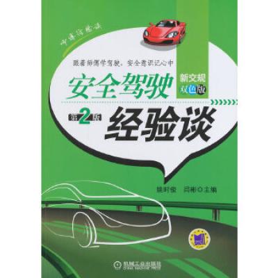 安全駕駛經驗談第2版 機械工業出版社 姚時俊 閆彬新華書店正版圖書新華書店正版圖書