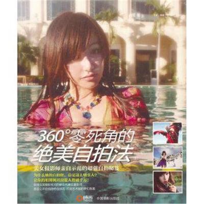 正版书籍 360°零死角的绝美自拍法 9787802365209 中国摄影出版社