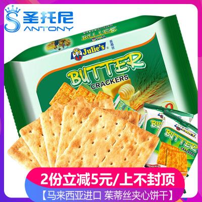 馬來西亞進口茱蒂絲Julie's奶油蘇打餅干250g袋裝進口休閑餅干零食